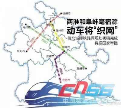 皖江地区城际铁路建设规划完成