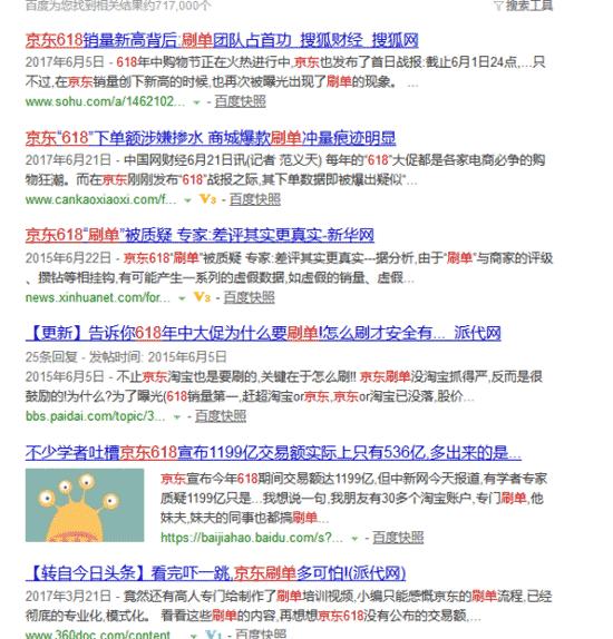 图:中消协发布2017年十大消费维权舆情热点事件