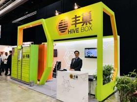 丰巢快递柜新加坡参展,时时彩趋势引领行业进军海外市场