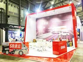 58速运助力6.18购物节 首秀亚洲物流双年展