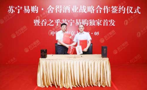 苏宁与舍得签订战略合作协议