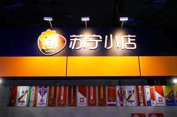 世界杯球迷最爱的快闪店落地北京