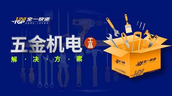 全一快递强力打造五金机电工品解决方案