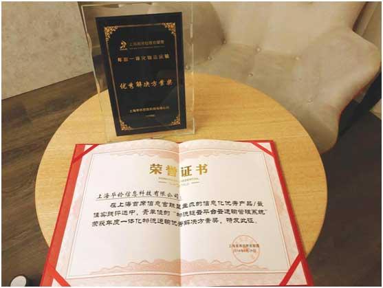"""物流链云平台云TMS荣膺""""信息化产品单项奖——年度一体化物流运输优秀解决方案"""""""