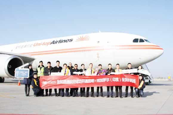 友和道通打造中国大陆唯一直飞班加罗尔全货机航线