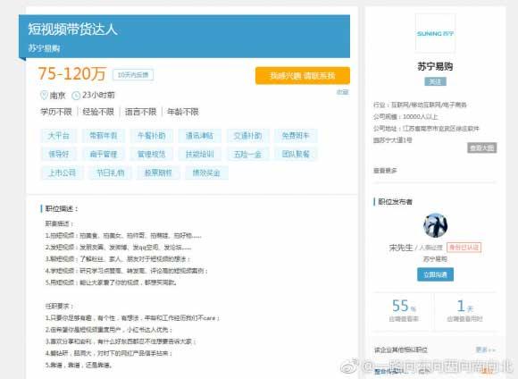 """ag真人娱乐网站:苏宁易购百万年薪招聘公开  """"小红书达人优先""""-绵阳川运物流"""
