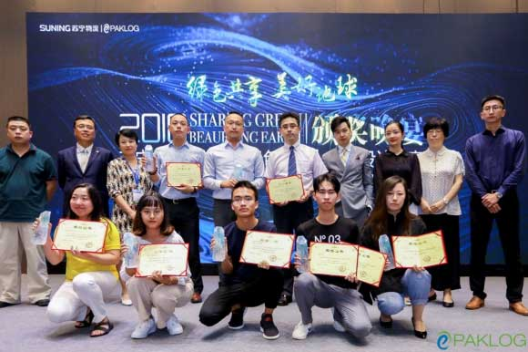 """首届""""绿色共享""""包装设计大赛获奖者与颁奖嘉宾合影"""