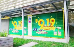 中国邮政919电商节来袭 中邮速递易助力农村电商发展