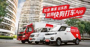 快狗打车APP品牌服务全面升级,扩张城市货运打车出行版图