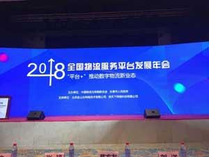 喜讯!司机宝入选2018年度中国十佳成长型物流平台