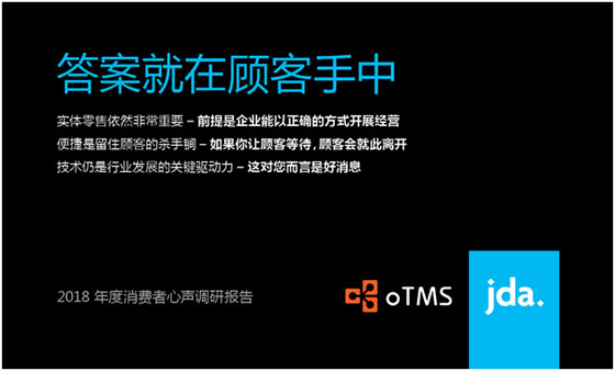 oTMS联合JDA推出中国消费者心声调研报告 新科技和客户体验是零售革命的驱动力