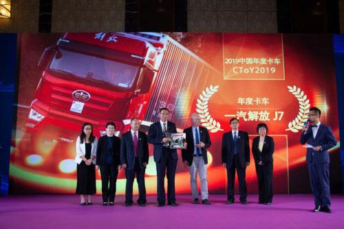 """不负期待!解放J7摘取""""2019中国年度卡车""""大奖"""