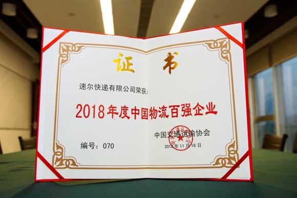 """速尔快递荣获""""2018年度全国先进物流企业""""称号"""