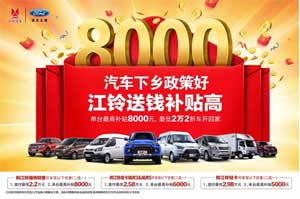 """福特新全顺""""下乡补贴""""打头阵 最低首付2.9万新车开回家"""