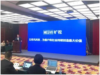 旷视任志伟出席2019中国智慧城市论坛并发表主题演讲