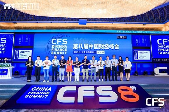 """安吉智能斩获中国财经峰会""""最具创新力企业""""奖"""