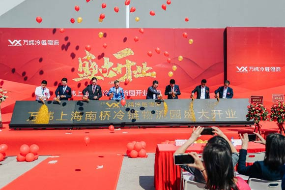 万纬上海南桥冷链物流园开业 主打一站式食品冷链服务