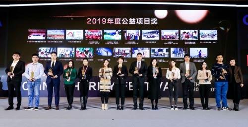 """日日顺物流荣获""""2019年度公益项目奖"""" 为行业发展注入新动能"""