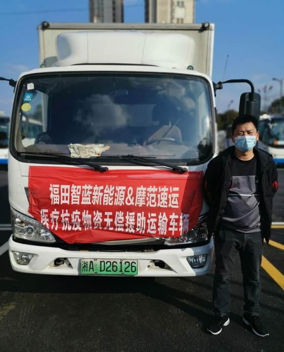 福田智蓝新能源&摩范速运:疫情期间,无偿运输!