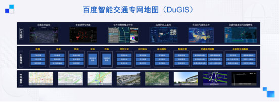 賦能智能交通建設 百度智能交通專網地圖貢獻行業升級方法論