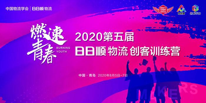 抢先揭秘 2020第五届日日顺物流大学生创客训练营三大亮点!