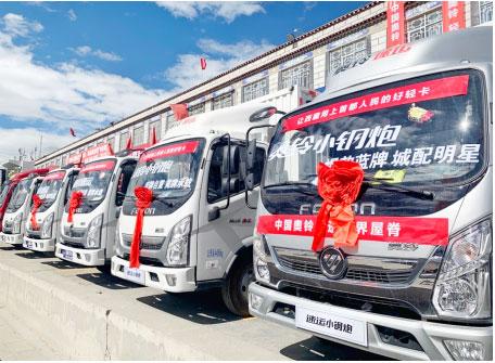 中国奥铃挺进大西藏 让西藏用上和首都人民一样的好轻卡