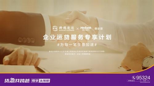 微众银行微业贷携手跨越速运跨界 合作共同构建全链路商业服务生态