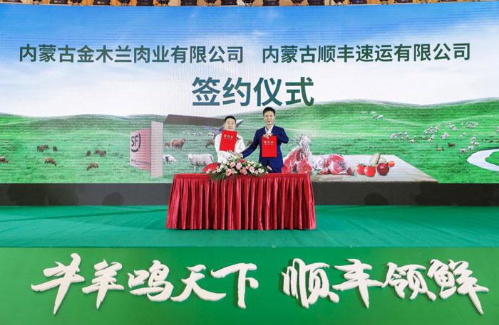 蓄力再起航,顺丰发布2020内蒙古牛羊肉物流解决方案