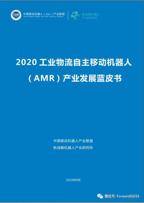 自主移动机器人(AMR)产业发展蓝皮书全球首发