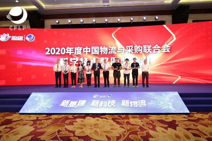 博科资讯获2020年度中国物流与采购联合会科技进步奖