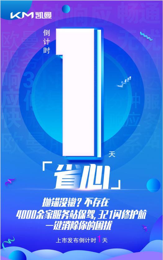 """中国首个卡车新零售品牌―凯曼即将发布 助物流新人""""速成""""货运""""老炮儿"""""""