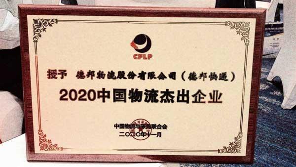 """德邦快递荣获""""全国物流行业抗疫先进企业""""和""""2020中国物流杰出企业""""两大奖项"""