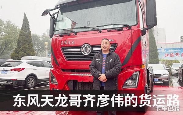 20年坚守货运 偃师东风天龙哥齐彦伟的豁达运输路