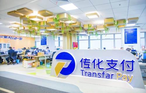 传化支付入选浙江省物流金融高新技术企业研究开发中心