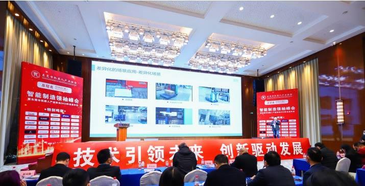 万力之源,无微不至!劢微机器人总冠名东莞制造领袖峰会成功举办