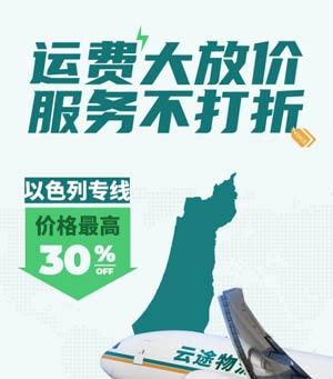 助力电商卖家跨境出海 云途物流墨西哥、以色列、日本专线大放价
