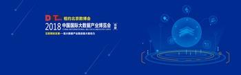 2018中国(北京)国际大数据产业博览会