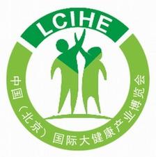 2018北京大健康展丨中国国际健康产业博览会