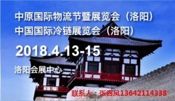 2018年中国国际冷链展览会(洛阳)