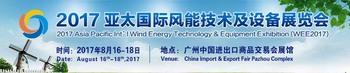 2017亚太国际风能技术及设备展览会