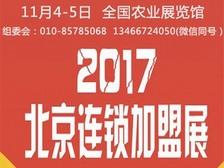 2017第33届北京特许连锁加盟创业展览会