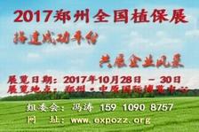 2017中国·郑州国际植保展览会