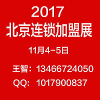 2017第三届北京国际餐饮连锁加盟展览会暨餐饮供应链大会