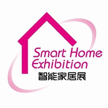 2018年第五届上海国际智能家居展览会-全智展