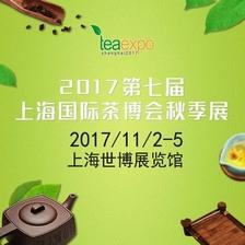 2017第七届上海国际茶业博览会秋季展