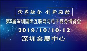 2019第5届深圳国际互联网与电子商务博览会
