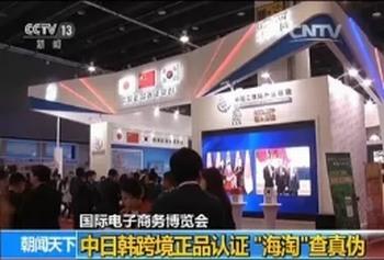 2019中国国际电子商务博览会 物流装备、技术、包装材料产品展