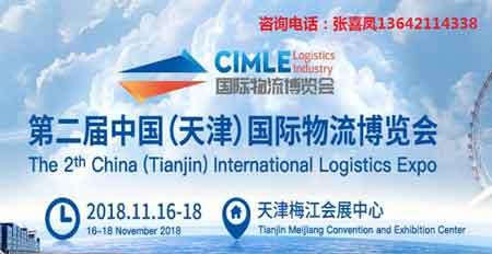 2018年第二届中国(天津)国际物流博览会