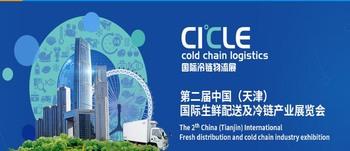 2018年第二届中国(天津) 国际生鲜配送及冷链产业展览会