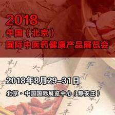 2018中国中医药健康产业博览会丨北京中医药展